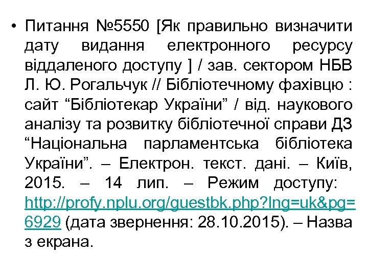 • Питання № 5550 [Як правильно визначити дату видання електронного ресурсу віддаленого доступу