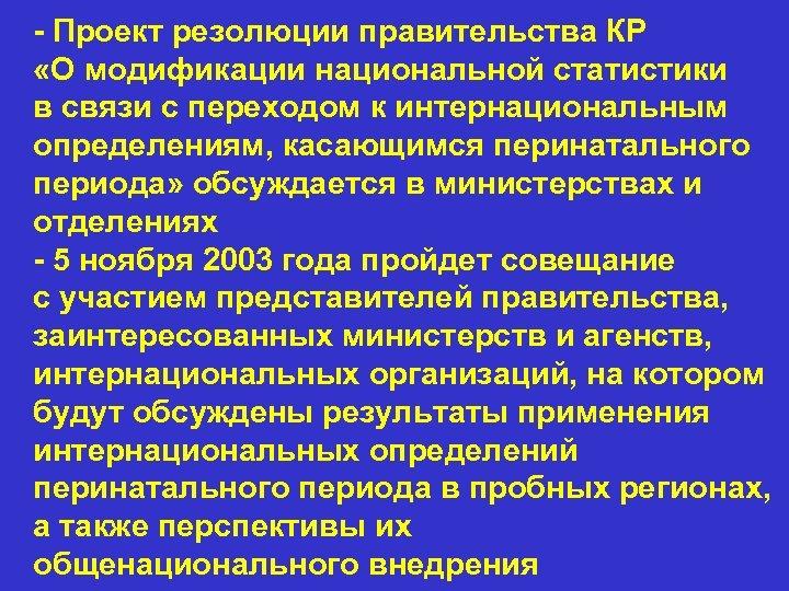 - Проект резолюции правительства КР «О модификации национальной статистики в связи с переходом к