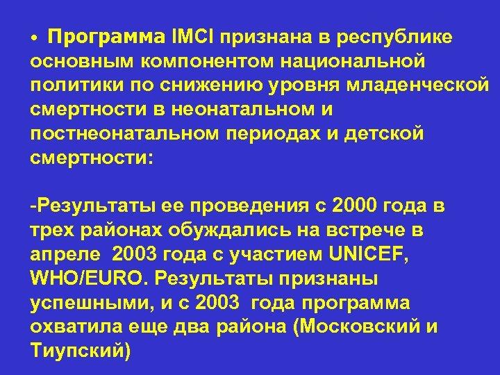 • Программа IMCI признана в республике основным компонентом национальной политики по снижению уровня