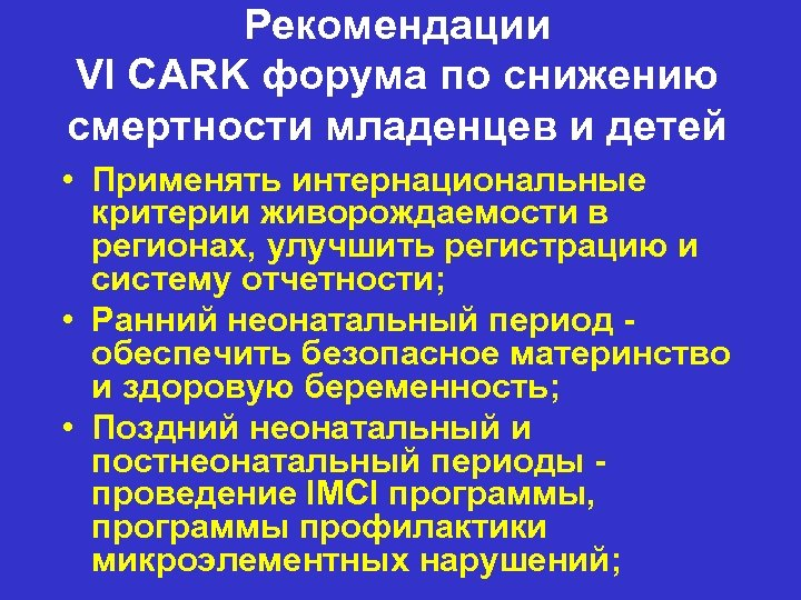 Рекомендации VI CARK форума по снижению смертности младенцев и детей • Применять интернациональные критерии