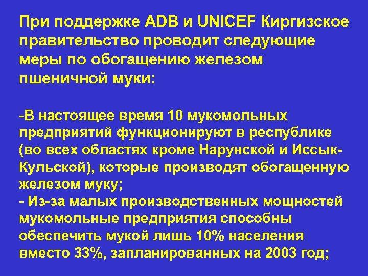 При поддержке ADB и UNICEF Киргизское правительство проводит следующие меры по обогащению железом пшеничной