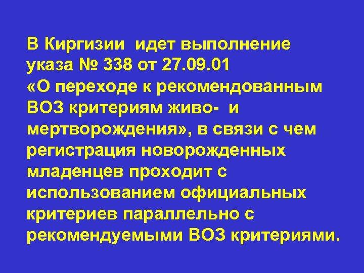 В Киргизии идет выполнение указа № 338 от 27. 09. 01 «О переходе к