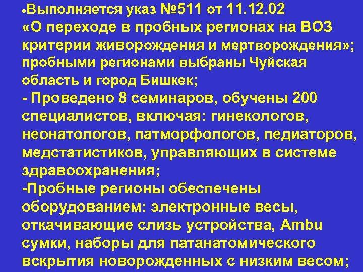 ·Выполняется указ № 511 от 11. 12. 02 «О переходе в пробных регионах на