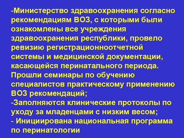 -Министерство здравоохранения согласно рекомендациям ВОЗ, с которыми были ознакомлены все учреждения здравоохранения республики, провело