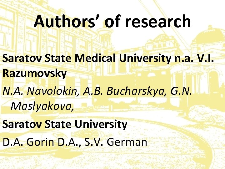 Authors' of research Saratov State Medical University n. a. V. I. Razumovsky N. A.