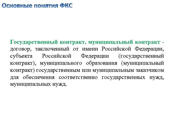 Государственный контракт, муниципальный контракт - договор, заключенный от имени Российской Федерации, субъекта Российской Федерации