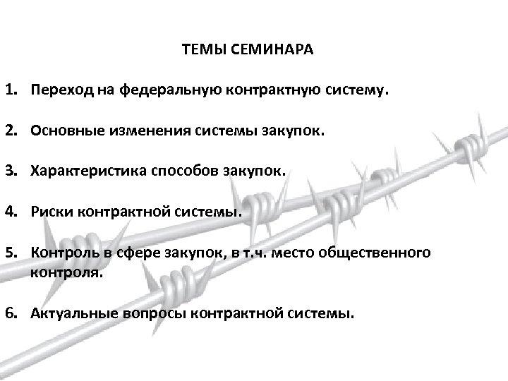 ТЕМЫ СЕМИНАРА 1. Переход на федеральную контрактную систему. 2. Основные изменения системы закупок. 3.