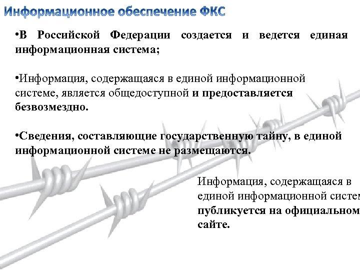 • В Российской Федерации создается и ведется единая информационная система; • Информация, содержащаяся