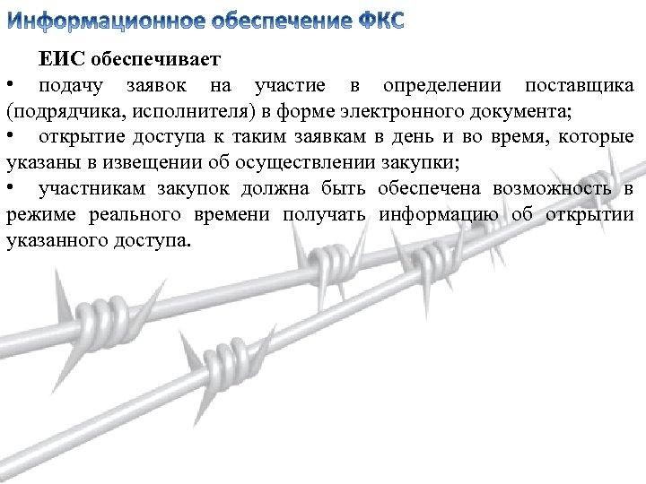 ЕИС обеспечивает • подачу заявок на участие в определении поставщика (подрядчика, исполнителя) в форме