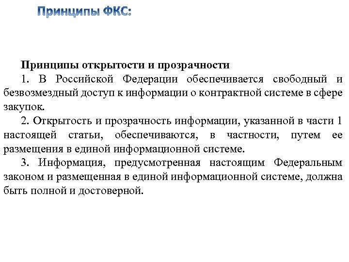 Принципы открытости и прозрачности 1. В Российской Федерации обеспечивается свободный и безвозмездный доступ к