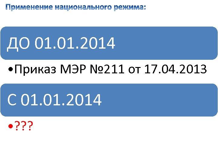 ДО 01. 2014 • Приказ МЭР № 211 от 17. 04. 2013 С 01.
