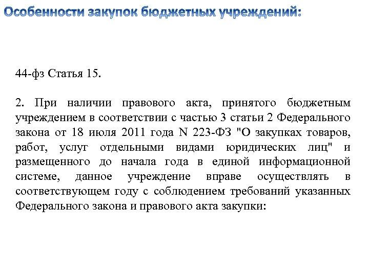 44 -фз Статья 15. 2. При наличии правового акта, принятого бюджетным учреждением в соответствии