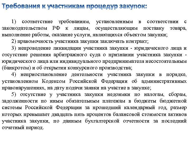1) соответствие требованиям, установленным в соответствии с законодательством РФ к лицам, осуществляющим поставку товара,