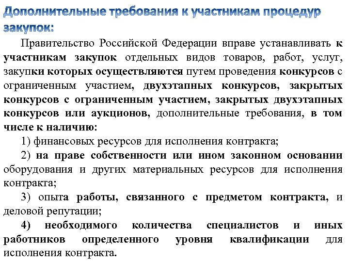 Правительство Российской Федерации вправе устанавливать к участникам закупок отдельных видов товаров, работ, услуг, закупки