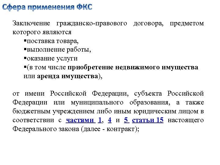 Заключение гражданско-правового договора, предметом которого являются §поставка товара, §выполнение работы, §оказание услуги §(в том