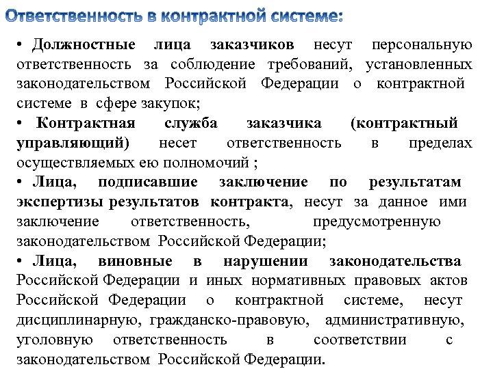 • Должностные лица заказчиков несут персональную ответственность за соблюдение требований, установленных законодательством Российской