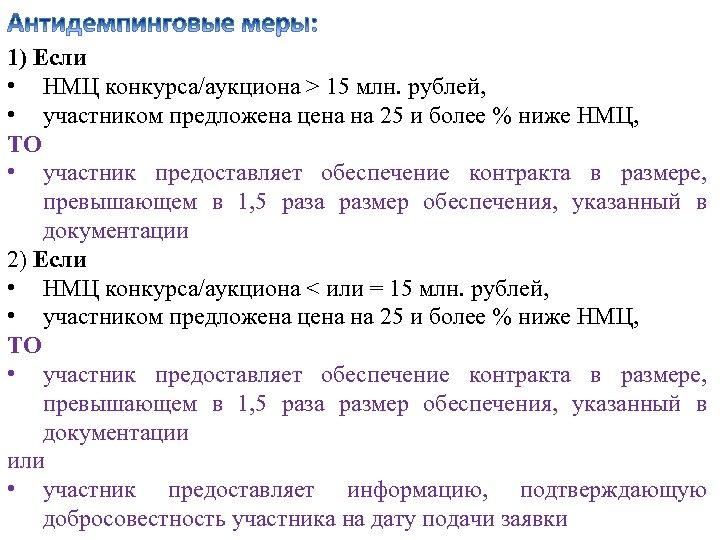 1) Если • НМЦ конкурса/аукциона > 15 млн. рублей, • участником предложена цена на
