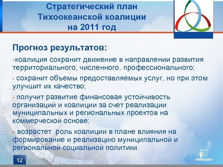 Стратегический план Тихоокеанской коалиции на 2011 год Прогноз результатов: -коалиция сохранит движение в направлении