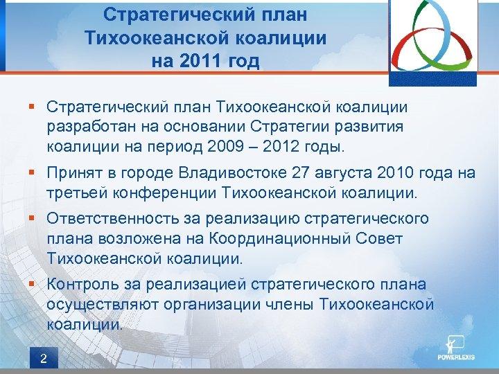 Стратегический план Тихоокеанской коалиции на 2011 год § Стратегический план Тихоокеанской коалиции разработан на