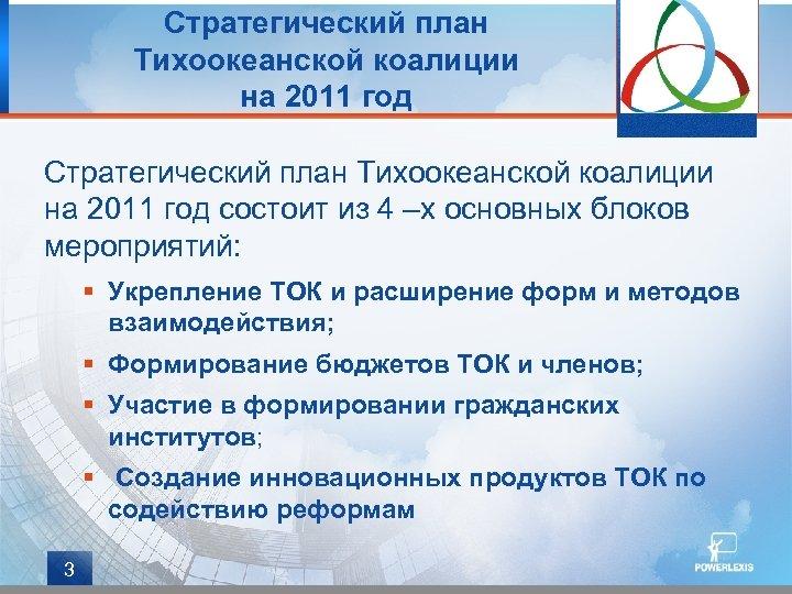 Стратегический план Тихоокеанской коалиции на 2011 год состоит из 4 –х основных блоков мероприятий: