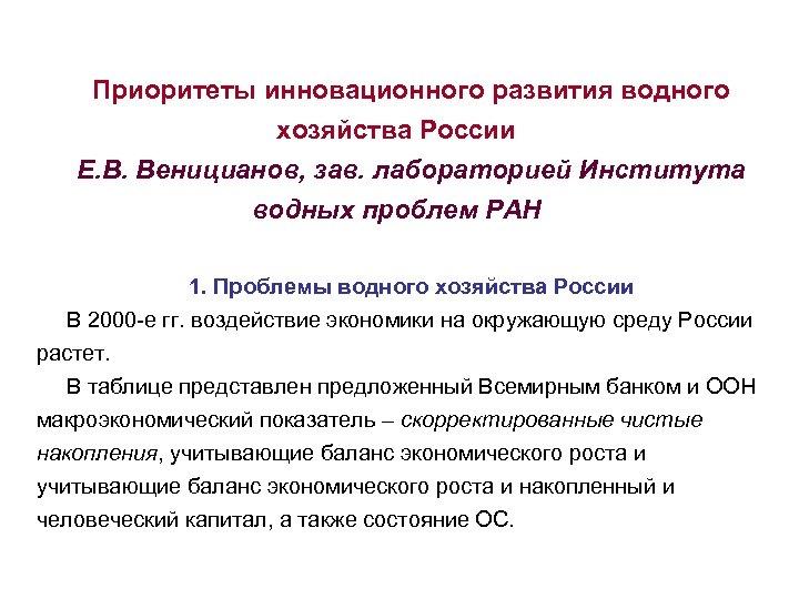 Приоритеты инновационного развития водного хозяйства России Е. В. Веницианов, зав. лабораторией Института водных проблем