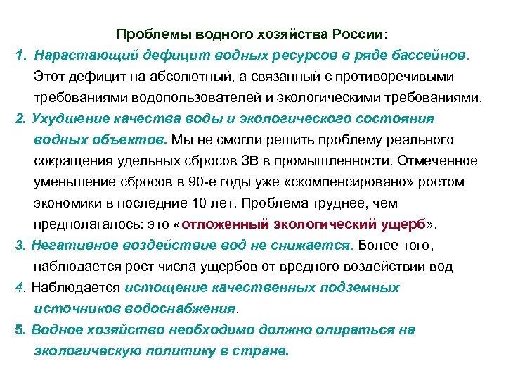 Проблемы водного хозяйства России: 1. Нарастающий дефицит водных ресурсов в ряде бассейнов. Этот дефицит