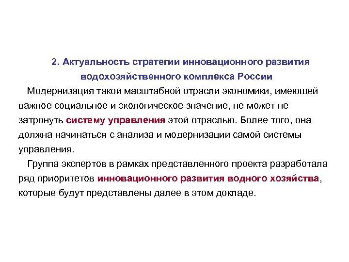 2. Актуальность стратегии инновационного развития водохозяйственного комплекса России Модернизация такой масштабной отрасли экономики, имеющей