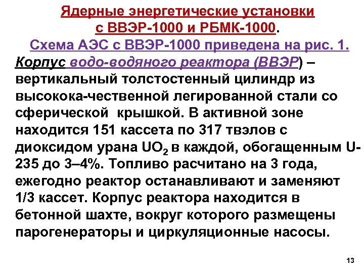 Ядерные энергетические установки с ВВЭР-1000 и РБМК-1000. Схема АЭС с ВВЭР-1000 приведена на рис.
