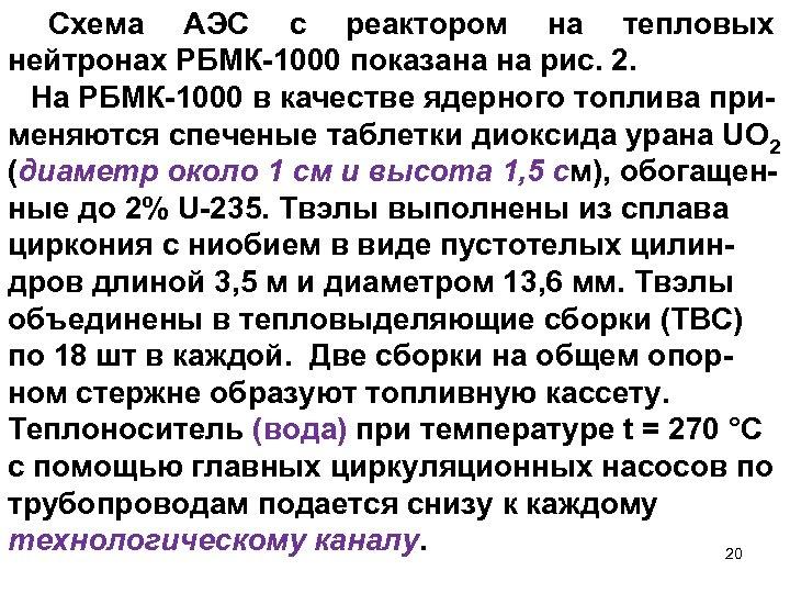 Схема АЭС с реактором на тепловых нейтронах РБМК-1000 показана на рис. 2. На РБМК-1000