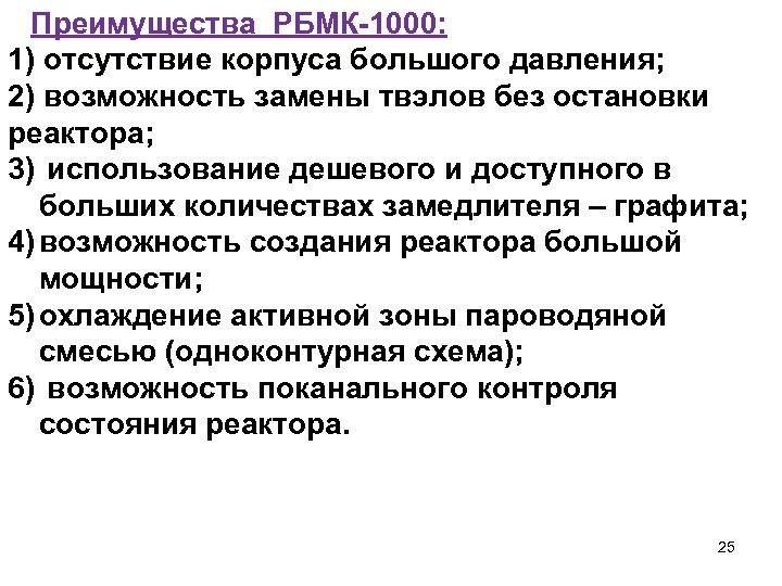 Преимущества РБМК-1000: 1) отсутствие корпуса большого давления; 2) возможность замены твэлов без остановки реактора;