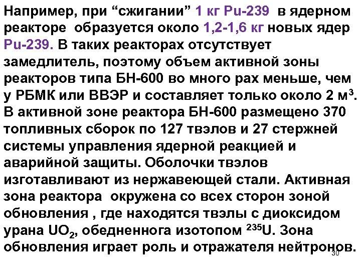 """Например, при """"сжигании"""" 1 кг Рu-239 в ядерном реакторе образуется около 1, 2 -1,"""