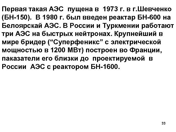 Первая такая АЭС пущена в 1973 г. в г. Шевченко (БН-150). В 1980 г.
