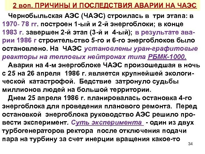 2 воп. ПРИЧИНЫ И ПОСЛЕДСТВИЯ АВАРИИ НА ЧАЭС Чернобыльская АЭС (ЧАЭС) строилась в три