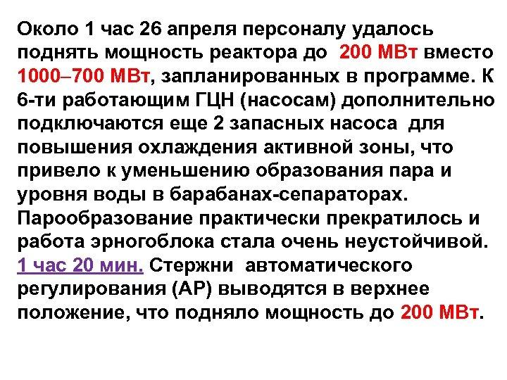 Около 1 час 26 апреля персоналу удалось поднять мощность реактора до 200 МВт вместо