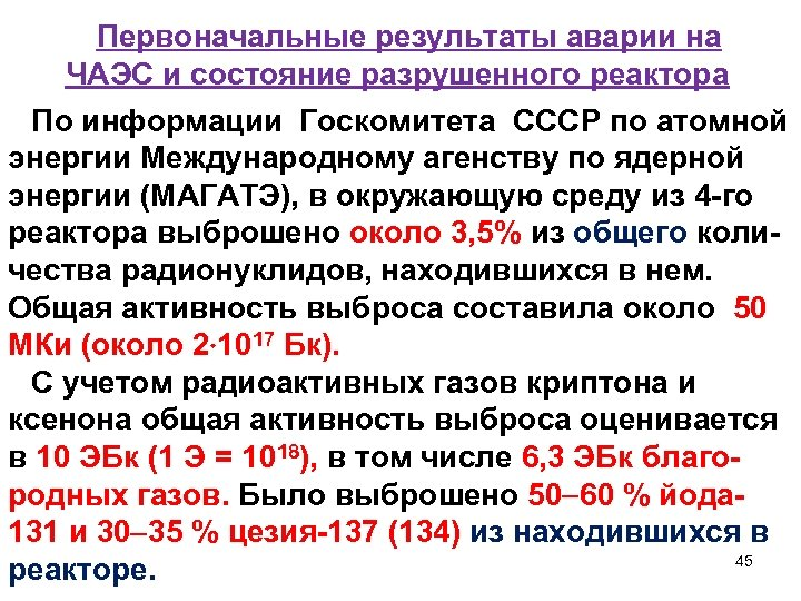 Первоначальные результаты аварии на ЧАЭС и состояние разрушенного реактора По информации Госкомитета СССР по