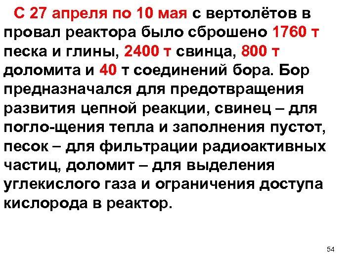 С 27 апреля по 10 мая с вертолётов в провал реактора было сброшено 1760