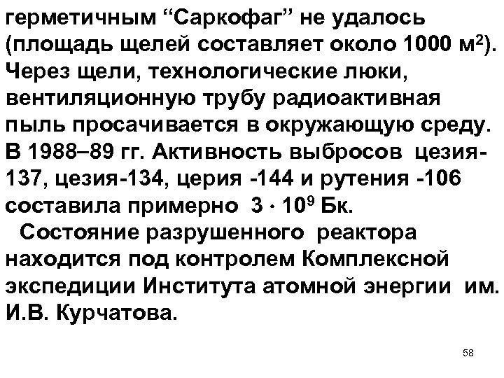 """герметичным """"Саркофаг"""" не удалось (площадь щелей составляет около 1000 м 2). Через щели, технологические"""