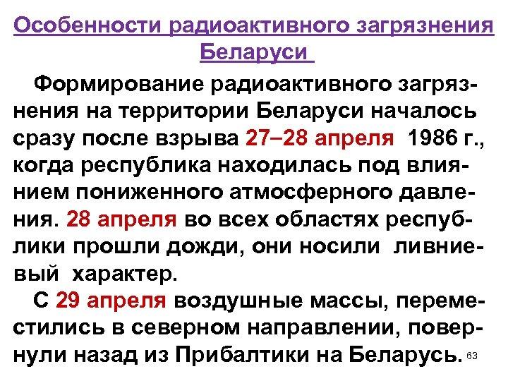 Особенности радиоактивного загрязнения Беларуси Формирование радиоактивного загрязнения на территории Беларуси началось сразу после взрыва
