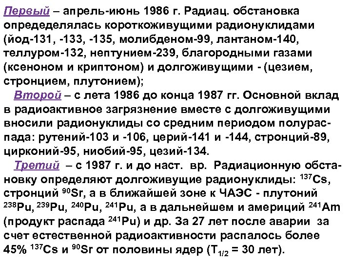 Первый – апрель-июнь 1986 г. Радиац. обстановка опредеделялась короткоживущими радионуклидами (йод-131, -133, -135, молибденом-99,