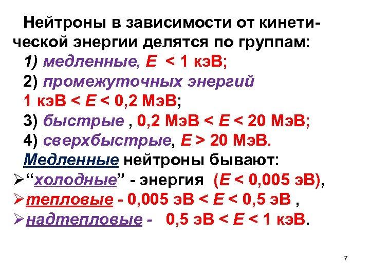 Нейтроны в зависимости от кинетической энергии делятся по группам: 1) медленные, Е < 1