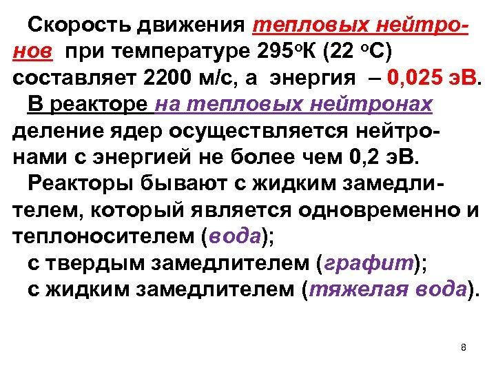 Скорость движения тепловых нейтронов при температуре 295 о. К (22 о. С) составляет 2200
