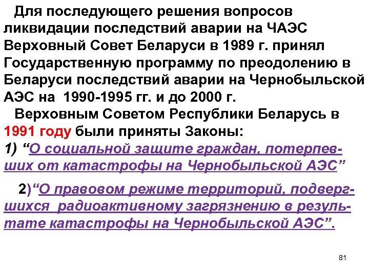 Для последующего решения вопросов ликвидации последствий аварии на ЧАЭС Верховный Совет Беларуси в 1989
