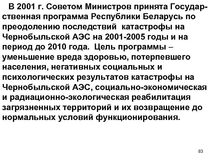 В 2001 г. Советом Министров принята Государственная программа Республики Беларусь по преодолению последствий катастрофы