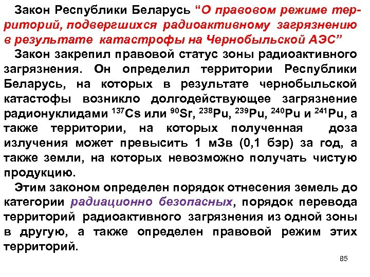 """Закон Республики Беларусь """"О правовом режиме территорий, подвергшихся радиоактивному загрязнению в результате катастрофы на"""