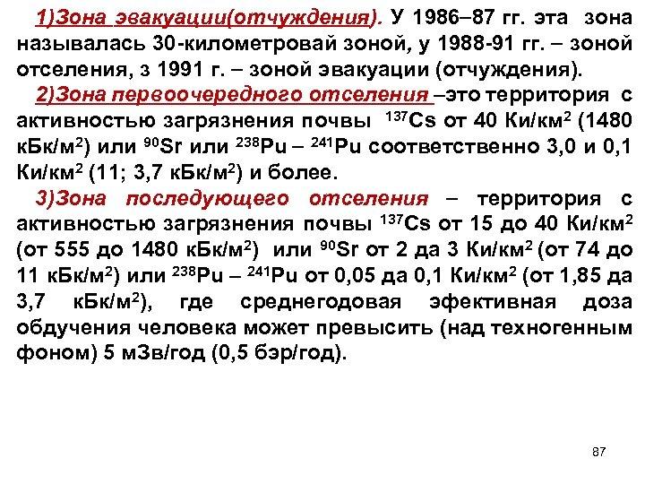 1)Зона эвакуации(отчуждения). У 1986 87 гг. эта зона называлась 30 -километровай зоной, у 1988