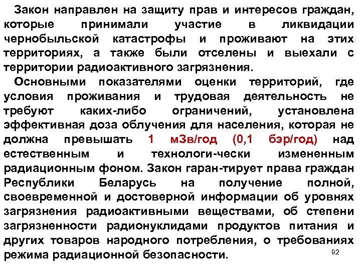 Закон направлен на защиту прав и интересов граждан, которые принимали участие в ликвидации чернобыльской