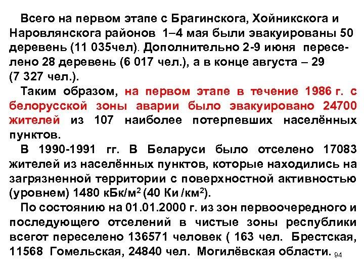 Всего на первом этапе с Брагинскога, Хойникскога и Наровлянскога районов 1 4 мая были