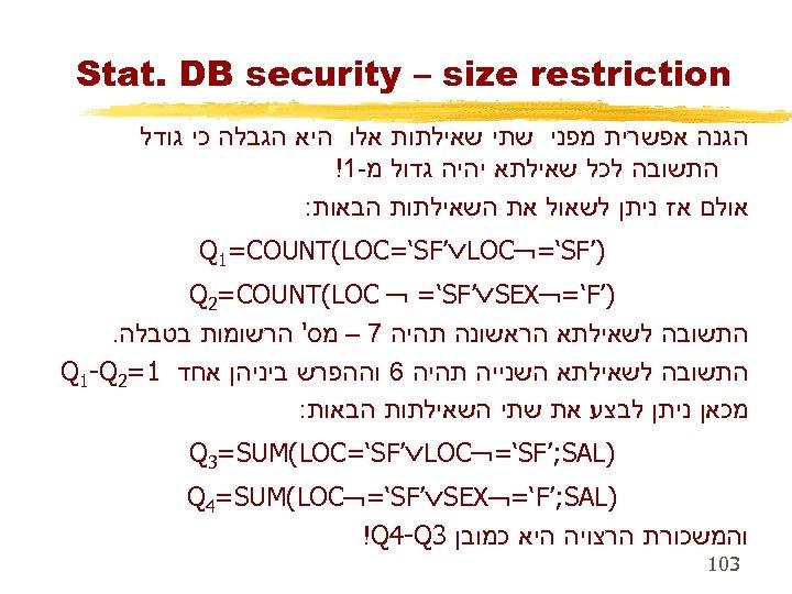 Stat. DB security – size restriction הגנה אפשרית מפני שתי שאילתות אלו היא