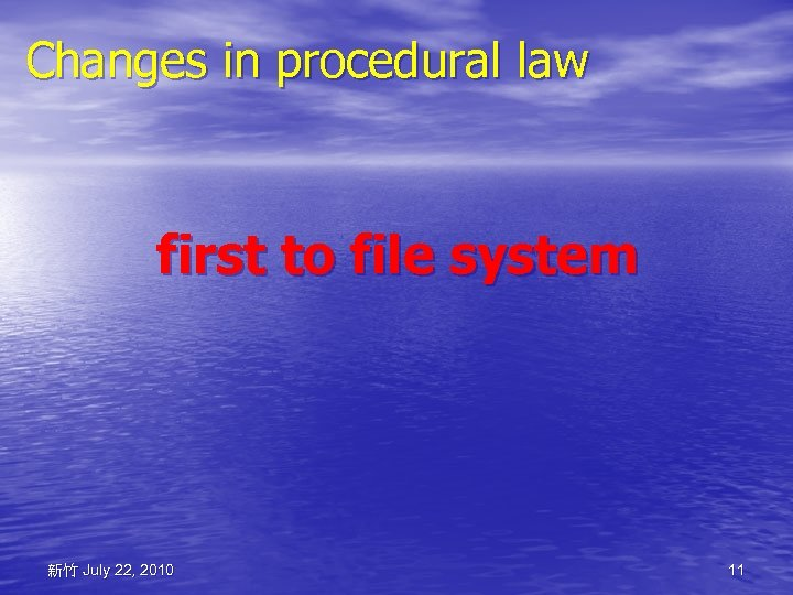 Changes in procedural law first to file system 新竹 July 22, 2010 11