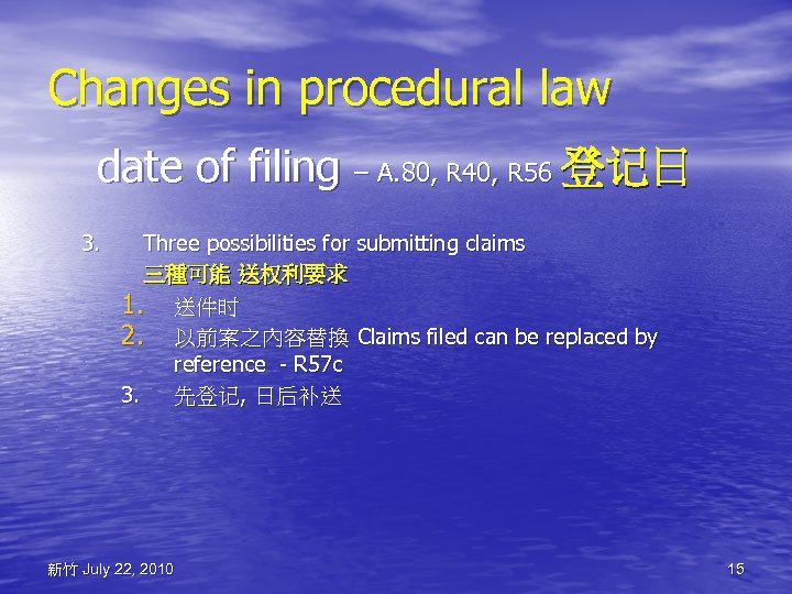Changes in procedural law date of filing – A. 80, R 40, R 56
